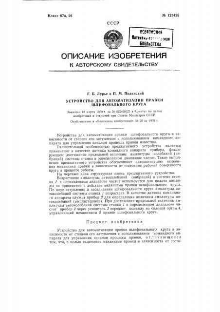 Устройство для автоматизации правки шлифовального круга в зависимости от степени его затупления (патент 123426)