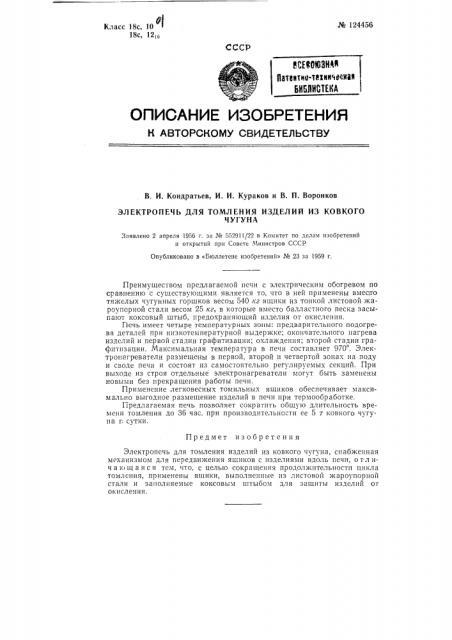 Электропечь для томления изделий из ковкого чугуна (патент 124456)