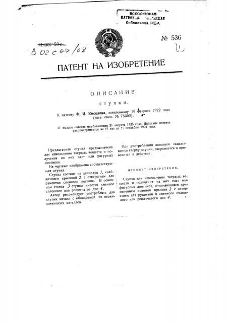 Ступка (патент 536)