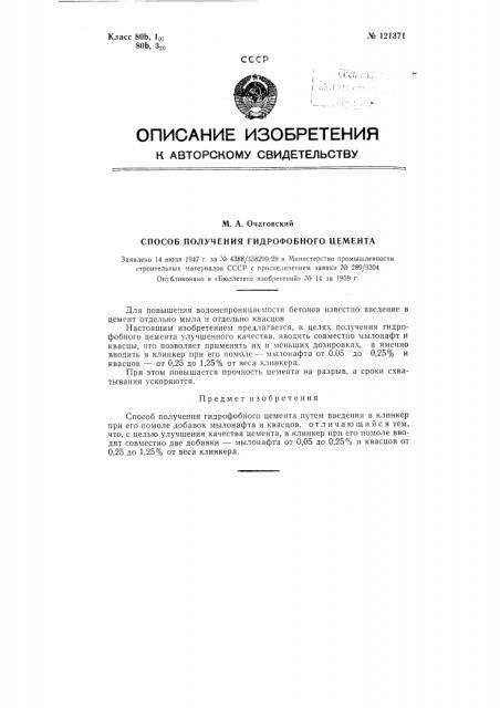 Способ получения гидрофобного цемента (патент 121371)
