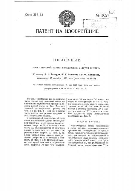 Электрическая лампа накаливания с двумя нитями (патент 3027)