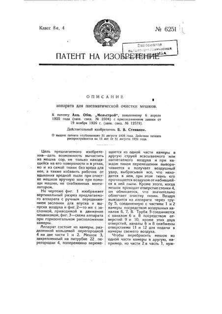Аппарат для пневматической очистки мешков (патент 6251)