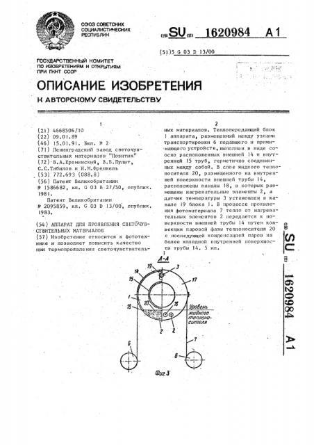 Аппарат для проявления светочувствительных материалов (патент 1620984)
