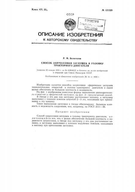 Способ запрессовки заглушек (патент 121320)
