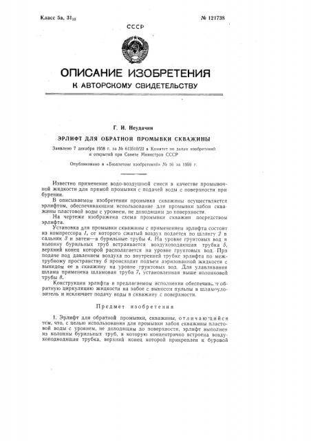 Эрлифт для обратной промывки скважин (патент 121738)