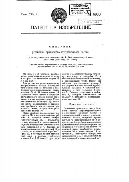 Установка приводного центробежного насоса (патент 6930)