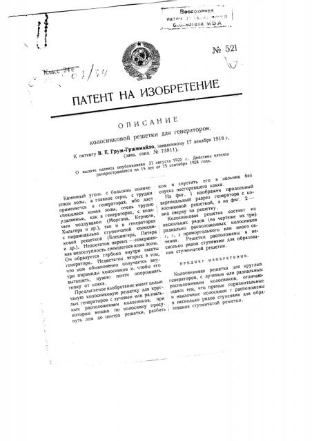 Колосниковая решетка для генераторов (патент 521)