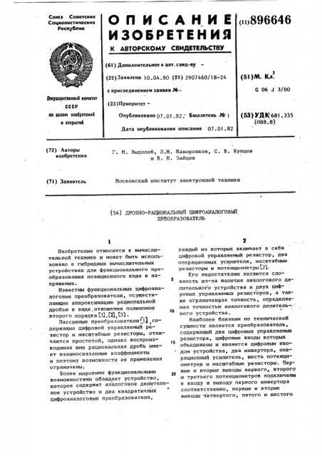 Дробно-рациональный цифроаналоговый преобразователь (патент 896646)