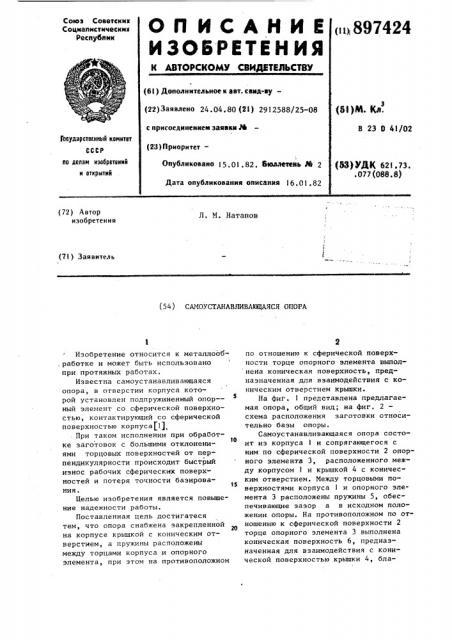 Самоустанавливающаяся опора (патент 897424)