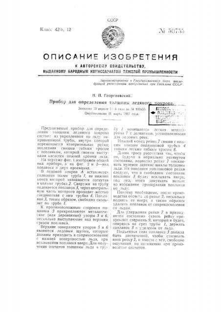 Прибор для определения толщины ледяного покрова (патент 50755)