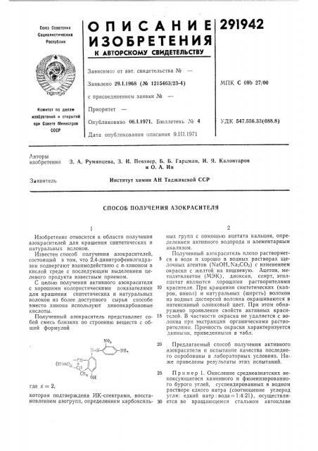 Способ получения азокрасителя (патент 291942)