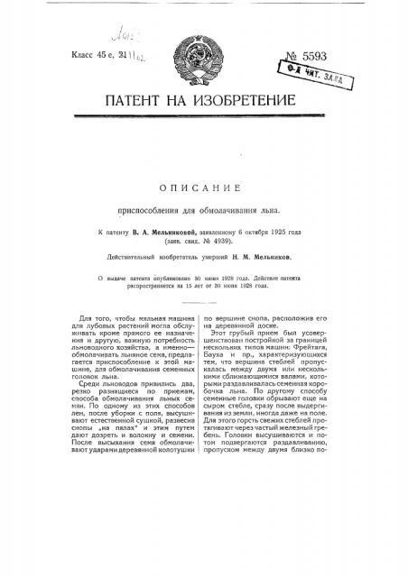 Приспособление для обмолачивания льна (патент 5593)