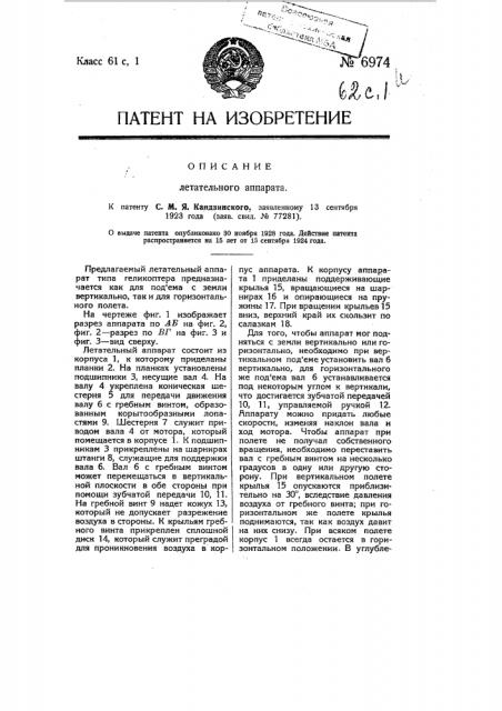 Летательный аппарат (патент 6974)