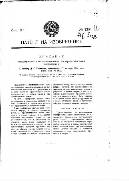 Предохранитель от вывинчивания электрических ламп накаливания (патент 1304)