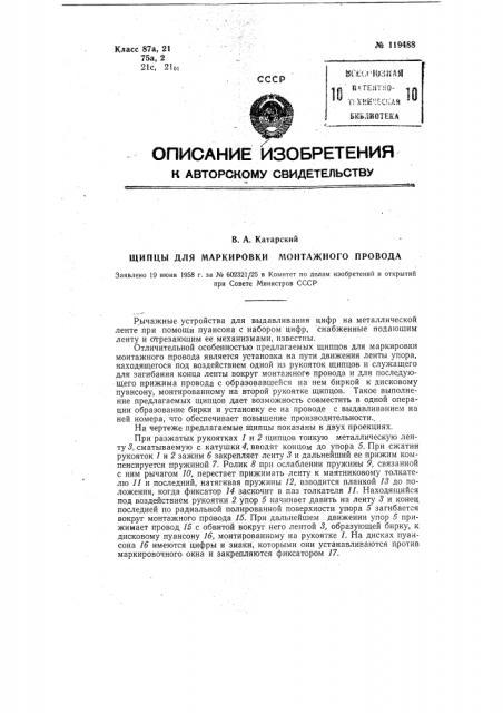 Щипцы для маркировки монтажного провода (патент 119488)