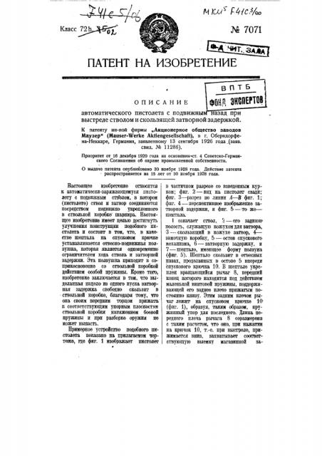 Автоматический пистолет с подвижным назад при выстреле стволом и скользящей затворной задержкой (патент 7071)
