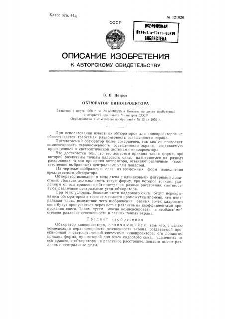Обтюратор кинопроектора (патент 121026)