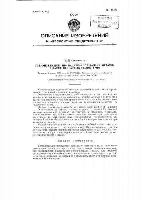 Устройство для принудительной задачи металла в валки прокатных станов трио (патент 121429)