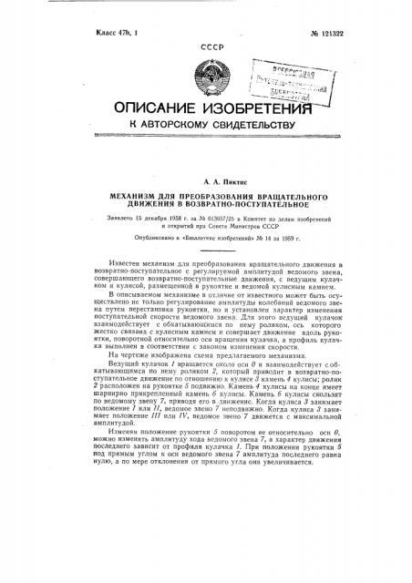 Механизм для преобразования вращательного движения в возвратно-поступательное с регулируемой амплитудой (патент 121322)