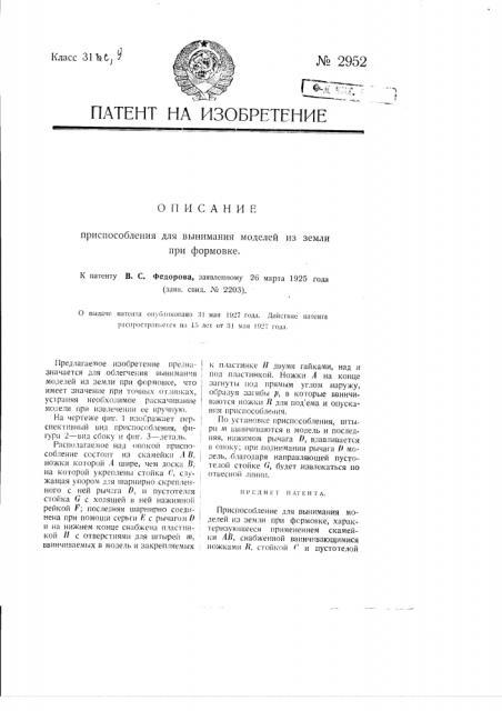 Приспособление для вынимания моделей из земли при формовке (патент 2952)