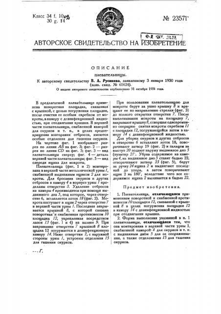 Плевательница (патент 23571)