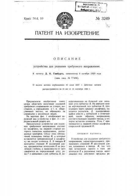 Устройство для указания требуемого направления (патент 3249)