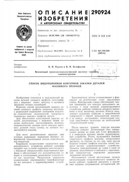 Способ индукционной контурной закалки деталей фасонного профиля (патент 290924)