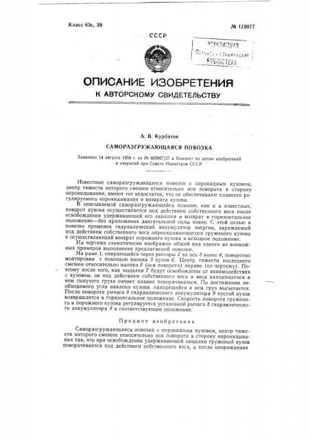 Саморазгружающаяся повозка (патент 119077)