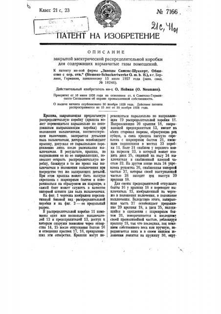 Закрытая электрическая распределительная коробка для содержащих взрывчатые газы помещений (патент 7166)