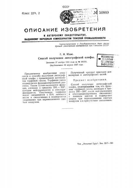 Способ получения литографской олифы (патент 50860)
