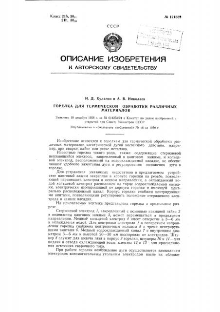 Горелка для термической обработки различных материалов (патент 121889)