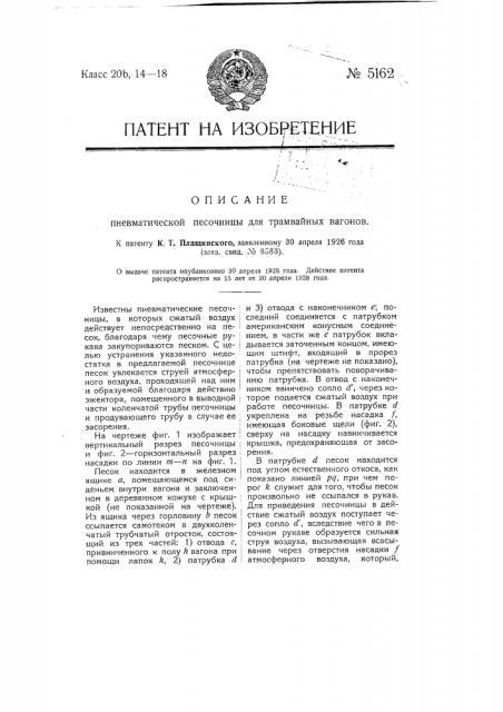 Пневматическая песочница для трамвайных вагонов (патент 5162)