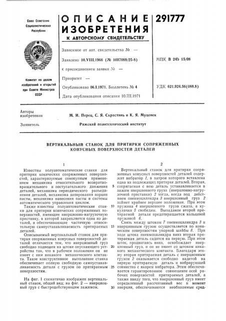 Вертикальный станок для притирки сопряженных конусных поверхностей деталей (патент 291777)