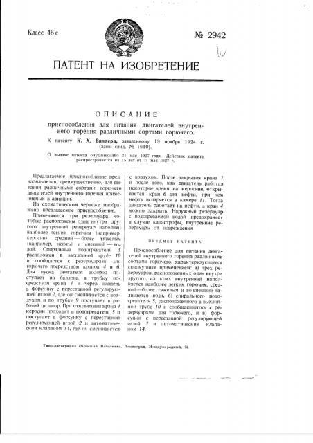 Приспособление для питания двигателей внутреннего горения различными сортами горючего (патент 2942)