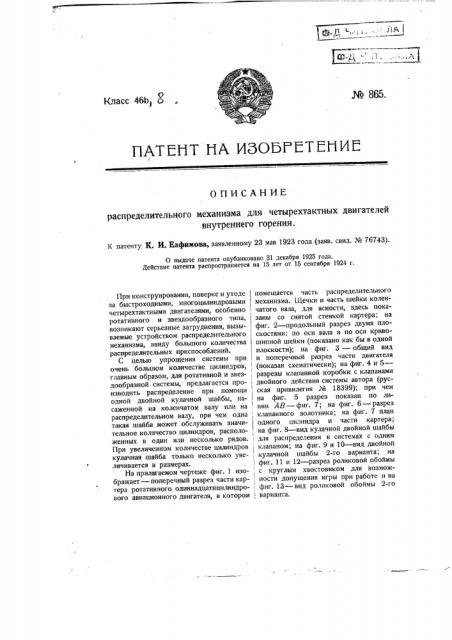 Распределительный механизм для четырехтактных двигателей внутреннего горения (патент 865)