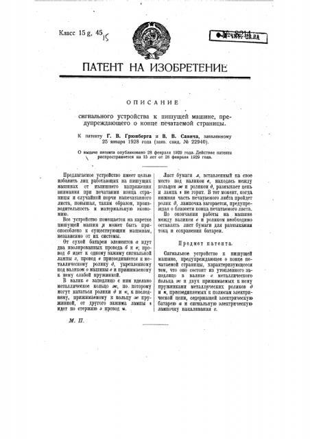 Сигнальное устройство к пишущей машине, предупреждающее о конце печатаемой страницы (патент 8214)