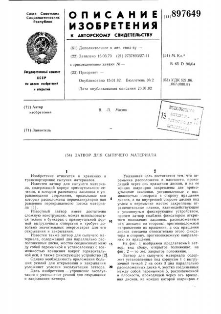 Затвор для сыпучего материала (патент 897649)