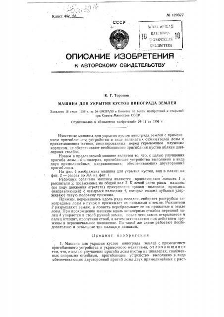 Машина для укрывания кустов винограда землей (патент 120377)