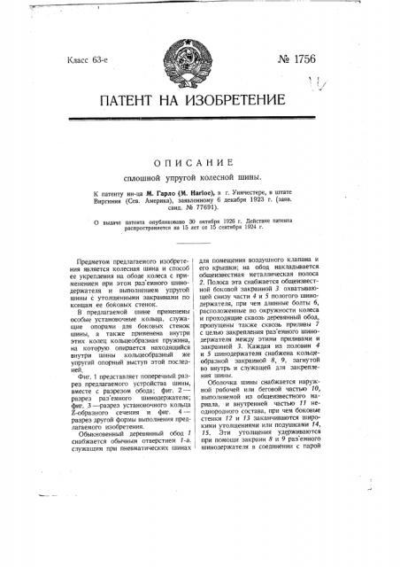 Сплошная упругая колесная шина (патент 1756)