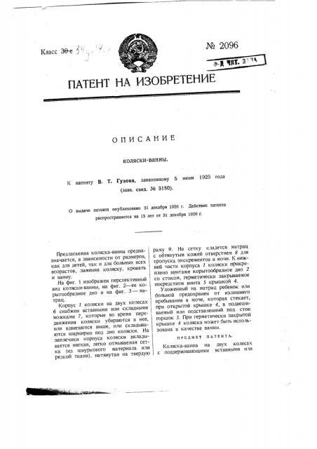 Коляска-ванна (патент 2096)