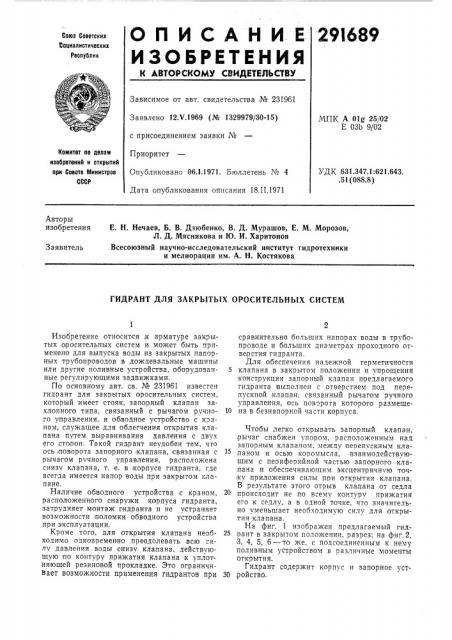 Гидрант для закрытьтх оросительных систем (патент 291689)