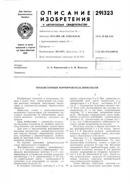 Транзисторный формирователь импульсов (патент 291323)