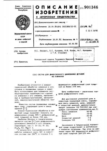 Состав для диффузионного цинкования деталей из алюминия (патент 901346)