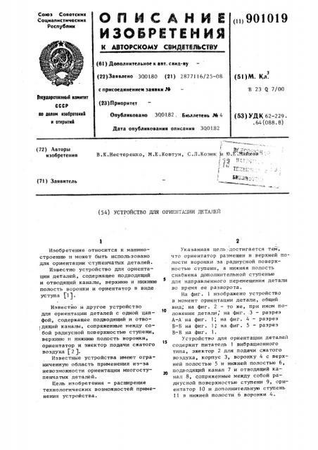 Устройство для ориентации деталей (патент 901019)
