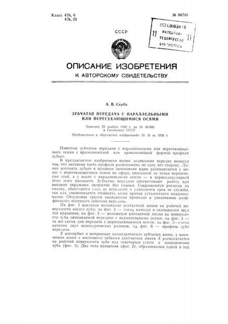 Зубчатая передача с параллельными или пересекающимися осями (патент 86718)