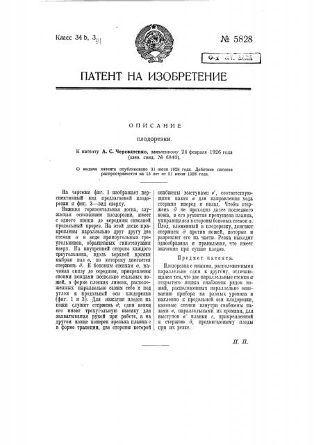 Плодорезка (патент 5828)