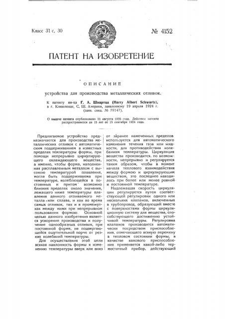 Устройство для производства металлических отливок (патент 4152)