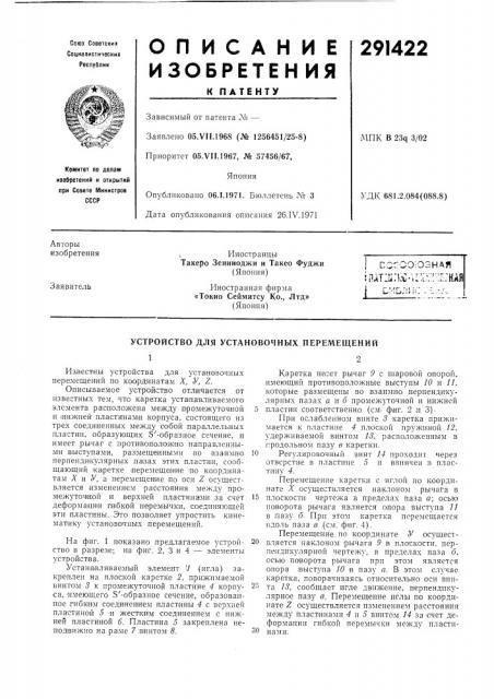 Патент ссср  291422 (патент 291422)