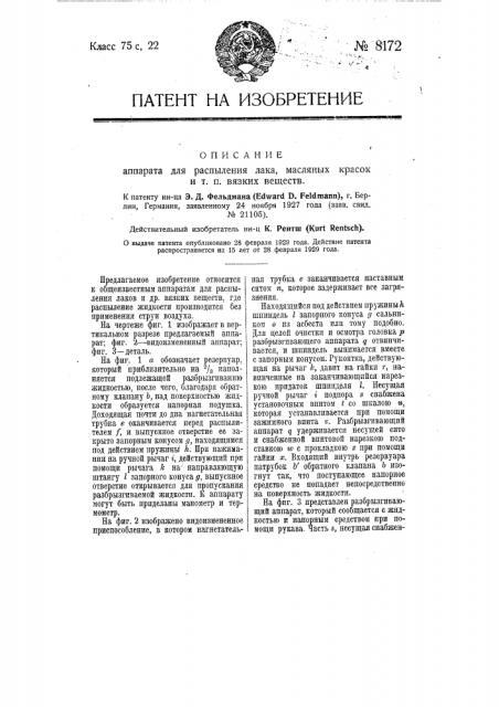 Аппарат для распыления лака, масляных красок и т.п. вязких веществ (патент 8172)