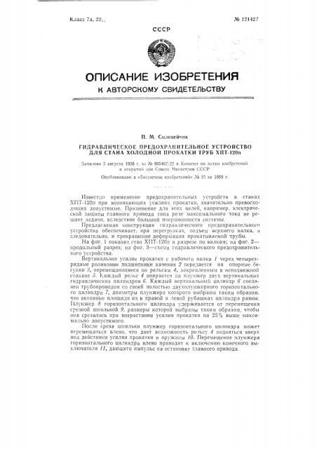 Гидравлическое предохранительное устройство (патент 121427)
